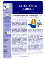 Tεύχος 68, Δεκέμβριος 2012