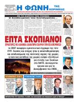 Φύλλο 1399/8.5.2014 - Φωνή Κορινθίας
