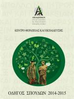 εδώ - Ακαδημία Αρχαίας Ελληνικής & Παραδοσιακής Κινέζικης Ιατρικής
