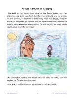 εδώ-pdf - 5ο Δημοτικό Σχολείο Πολίχνης