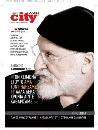 CITY WAY MAGAZINE #13 - OCTOBER_2013:Layout 1.qxd