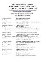 ΠΡΟΓΡÎ`ΜΜÎ`-Î`ΠΡΙΛΙΟΣ.pdf
