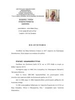 Giagkou CV.pdf - Τμήμα Ποιμαντικής και Κοινωνικής Θεολογίας