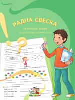 Радна свеска за 2.разред – Српски језик