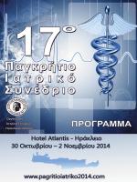 Πρόγραμμα - 17o Παγκρήτιο Ιατρικό Συνέδριο