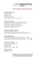 Εορταστικό Catering 2014-2015