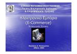 Μάθημα 3: Εισαγωγικές Έννοιες Ηλεκτρονικού Εμπορίου