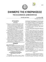 YA_ ΦΕΚ 400_2013_ΕΑΠ - ΠΕΔ Δυτικής Μακεδονίας