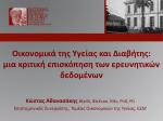 Κώστας Αθανασάκης - Greek Diabetes Forum