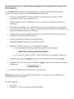 Δικαιολογητικά για την έκδοση Ειδικού Σήματος Λειτουργίας (ΕΣΛ
