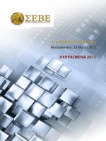 Πεπραγμένα 2011 - 2012