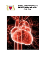 εκπαιδευτικο προγραμμα καρδιολογικης κλινικης 2012-2013