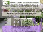 (Melissa officinalis) Lamiaceae