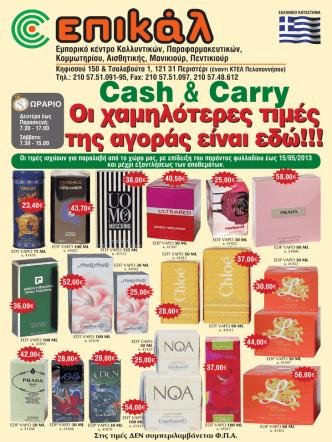 Cash & Carry - Καλώς ήλθατε στην ΕΠΙΚΑΛ, την μεγαλύτερη εταιρεία