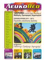 e` εκδοση 2011 - 2012 - Λύκειο Αγίας Φυλάξεως