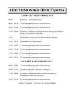 Το Πρόγραμμα του Συνεδρίου
