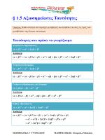 § 1.5 Αξιοσημείωτες Ταυτότητες