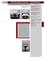 δειτε το αρχειο pdf