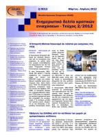 Ενημερωτικό δελτίο κρατικών ενισχύσεων - Τεύχος 2/2012