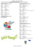 Πρόγραμμα Διατροφής Φεβρουαρίου 2015
