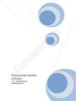 Τριγωνομετρικός κύκλος - Common Maths - ΑΡΧΙΚΗ