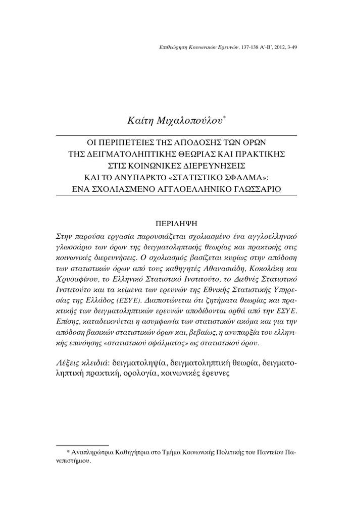 Καίτη Μιχαλοπούλου  - Επιθεώρηση Κοινωνικών Ερευνών cadd6673ab8