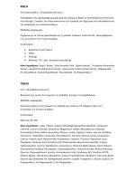 ortho leaflet