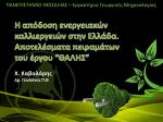 Η απόδοση ενεργειακών καλλιεργειών στην Ελλάδα. Αποτελέσματα