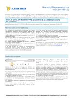 α/κ τ.τ. ελτα χρηματαγορας διαχειρισης διαθεσιμων (eur)