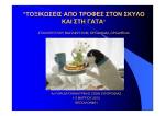 Τοξικώσεις από τροφές στον σκύλο και στη γάτα, 4ο Forum