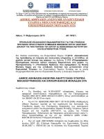Λήψη Πρόσκλησης (αρχείο PDF)