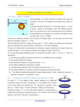 3.6. Σύνθετα θέματα στερεού. Ομάδα B..pdf