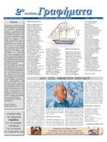 Εφημερίδα Φύλλο 3 - Δεκέμβριος 2012