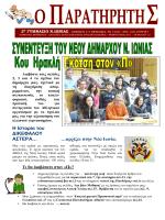 Φύλλο 12 (σε μορφή PDF)