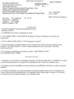 Έγκριση Συλλογικής Απόφασης ΣΑΜΠ 067 ΤΡΟΠ 2