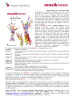 Κλαδική έκθεση για μουσικά όργανα, νότες