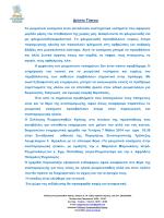 Αναπαραγωγική ηλικία - Σύλλογος ρευματοπαθών Κρήτης