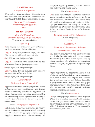 1 8 ΜΑΡΤΙΟΥ 2015 † Κυριακὴ Β´ Νηστειῶν. «Γρηγορίου ἀρχιεπισκόπο