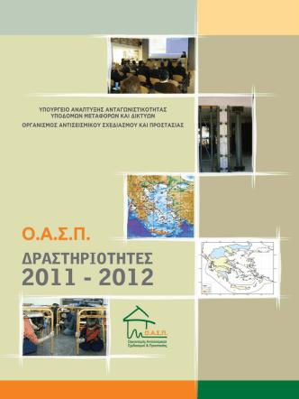 2 ΤΟ ΕΡΓΟ ΤΟΥ Ο.Α.Σ.Π. - Οργανισμός Αντισεισμικού Σχεδιασμού