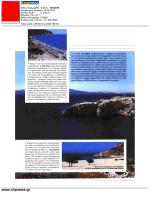 • Ιδανικό νησί για οικογενειακές διακοπές ή χαλάρωση, η Σκόπελος είνα