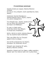 Η αναστάσιµη προσευχή Χριστός Ανέστη εκ νεκρών, θανάτω