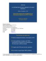 """""""Στατιστικά στοιχεία από την εφαρμογή των Ερευνητικών"""