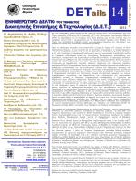 Τεύχος 14ο - Τμήμα Διοικητικής Επιστήμης & Τεχνολογίας