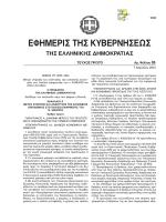 Νόμος 4254/ 2014 – υποπαράγραφος Α.3.