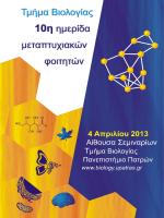 2013_Praktika_PMS_Biology.pdf - Τμήμα Βιολογίας Πανεπιστημίου