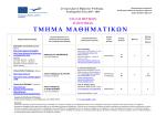 Μαθηματικών - erasmus - Πανεπιστήμιο Ιωαννίνων