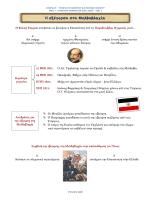 Η εξέγερση στη Μολδοβλαχία - e