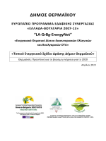 LA-GrBg-EnergyNet - Covenant of Mayors