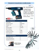 Mod. BeA SC55/3000