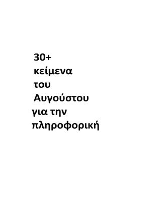 30+ κείμενα για την πληροφορική.pdf